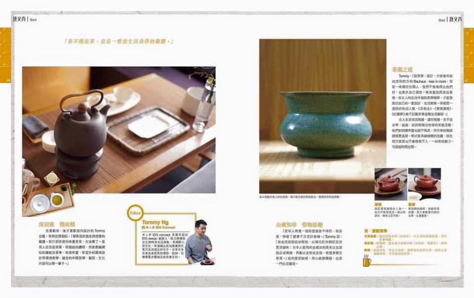 Metro pop 28.4.2016 Issue 501  專訪 木+木 茗靜時光