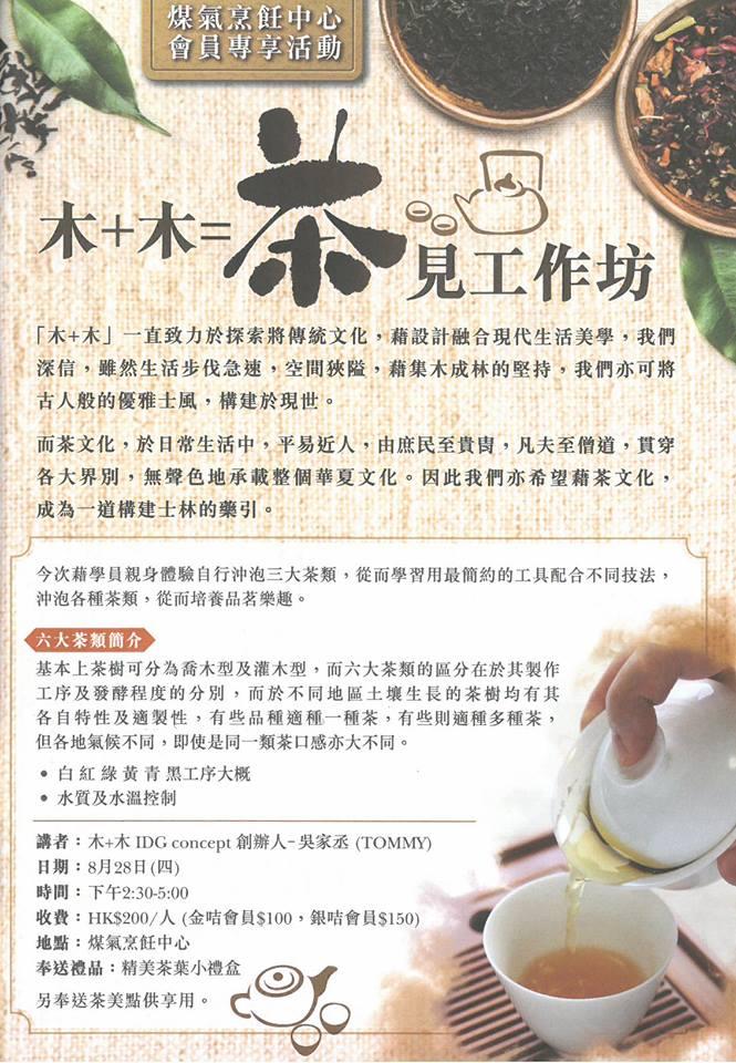 28/8 館主 Tommy 獲邀於煤氣烹飪中心主持「茶見工作坊