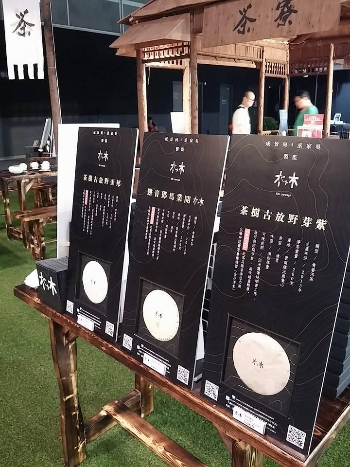 木+木茶寮@國際古玩展,聯公益金慈善捐款。