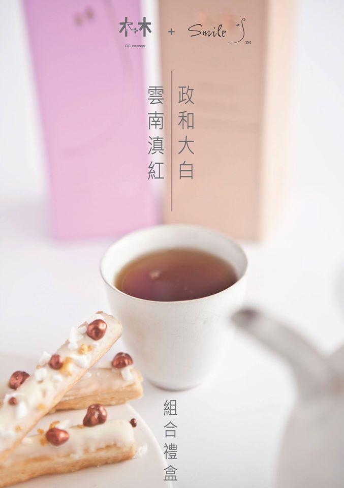 中國茶+美味曲奇 - IDG Concept + SMILE Yogurt為你泡制一系列窩心聖誕及新年禮物,現可在 Smile店親身選購。