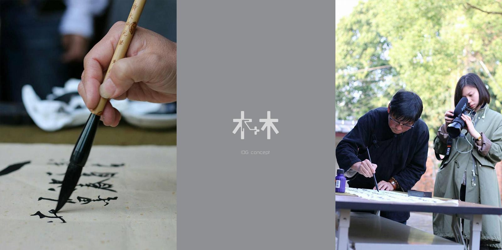 木+木 茶旅台北 - 三義 八股十三番