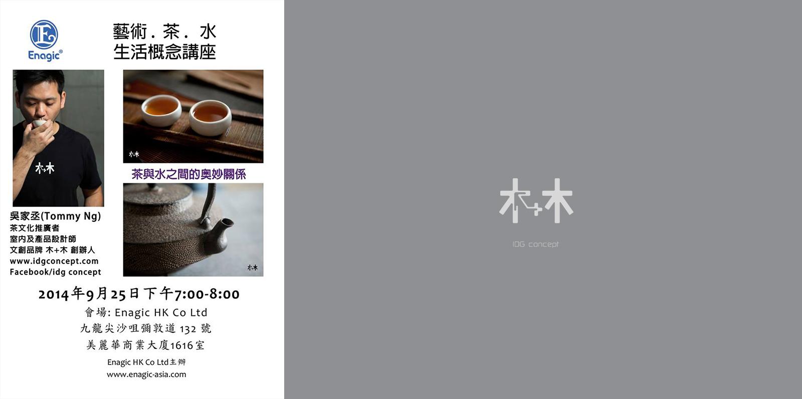 Tommy 日前應 Enagic Asia誠邀,主講 【藝術 . 茶 . 水 --- 生活概念講座】。