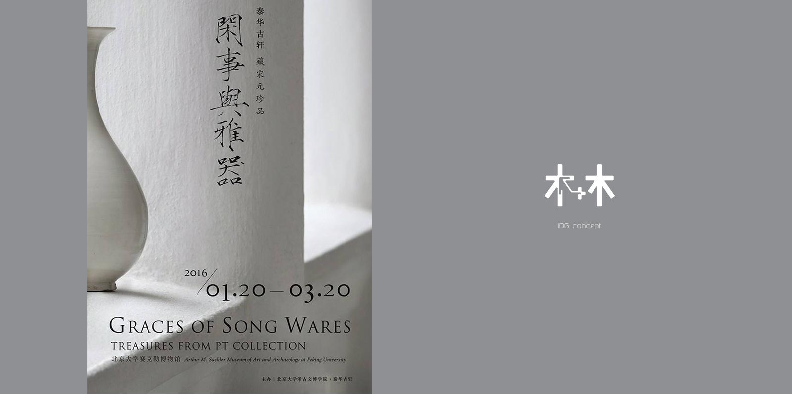 北京大學 x 香港泰華古軒  閒事與雅器 木+木 有幸參與協辦