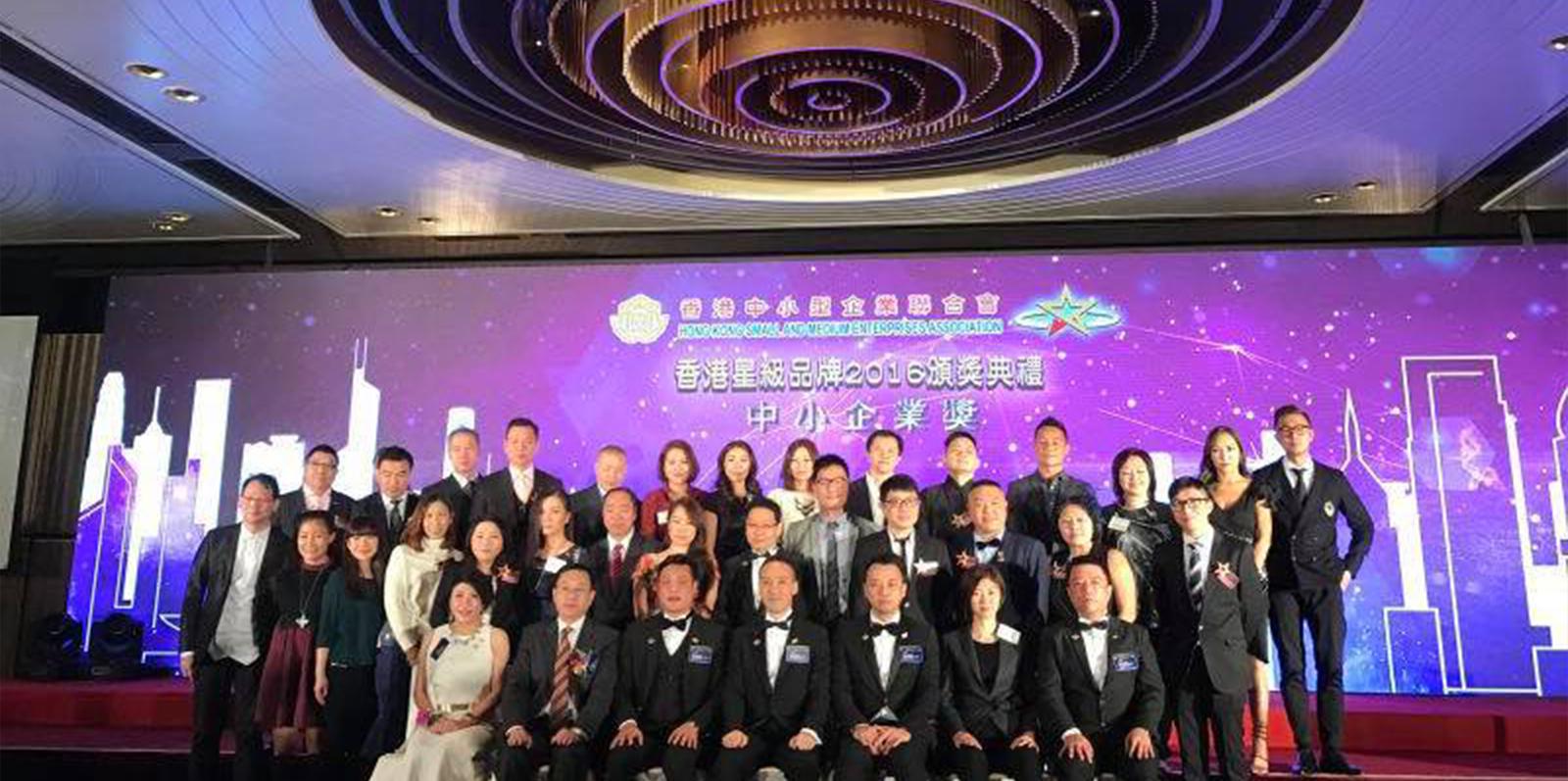 木+木 榮獲香港中小企業聯合會 頒發 星級品牌 大獎