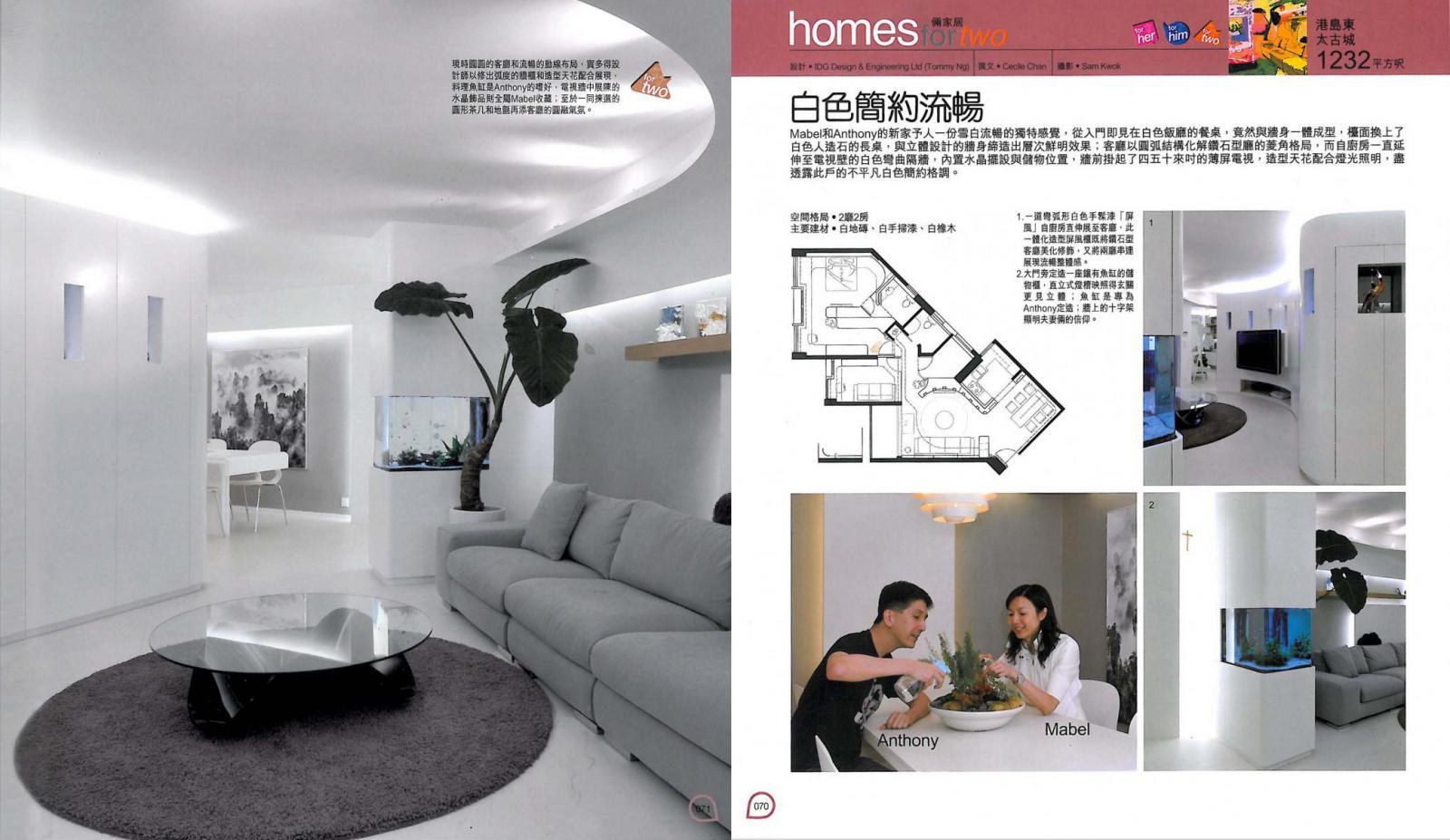 二人館  專訪  IDG   室內設計作品