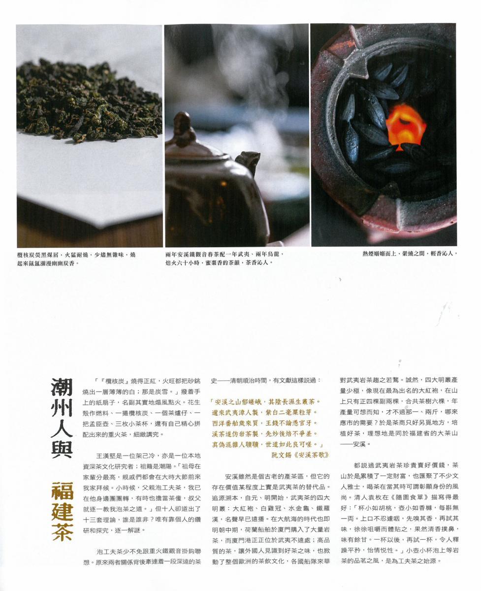 明報周刋2352期 專訪 木+木Tommy  與資深茶人 王漢堅 先生