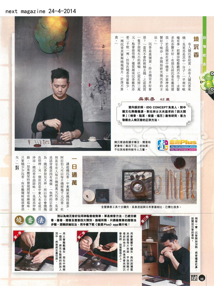 壹周刊 玩物壯志 專訪 木+木  尋香記