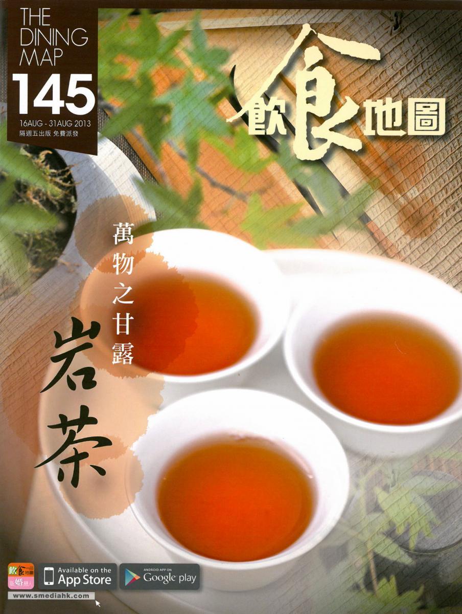 飲食地圖145期 專訪 木+木 萬物之甘露 岩茶