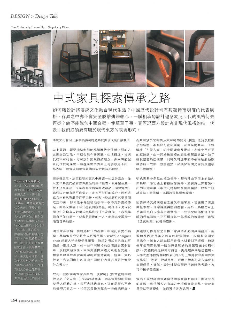 木+木 Tommy 於雅舍Interior Beaute 256期 Design Talk 發表文章: 中式家具探索傳丞之路