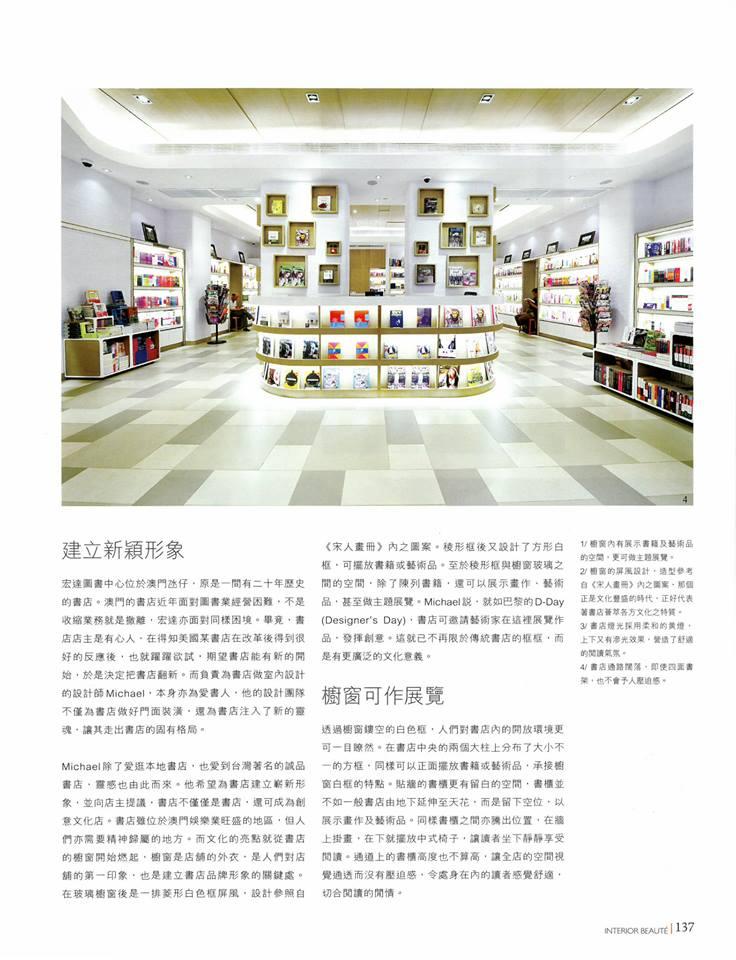 雅舍267期 專訪 IDG 室內設計作品 澳門宏達圖書中心