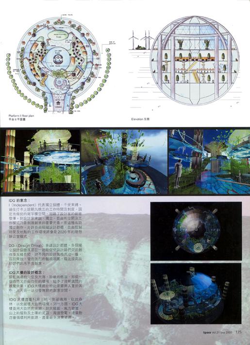 空間space 專訪IDG 金獎設計作品 獨立設計群組 IDG office building