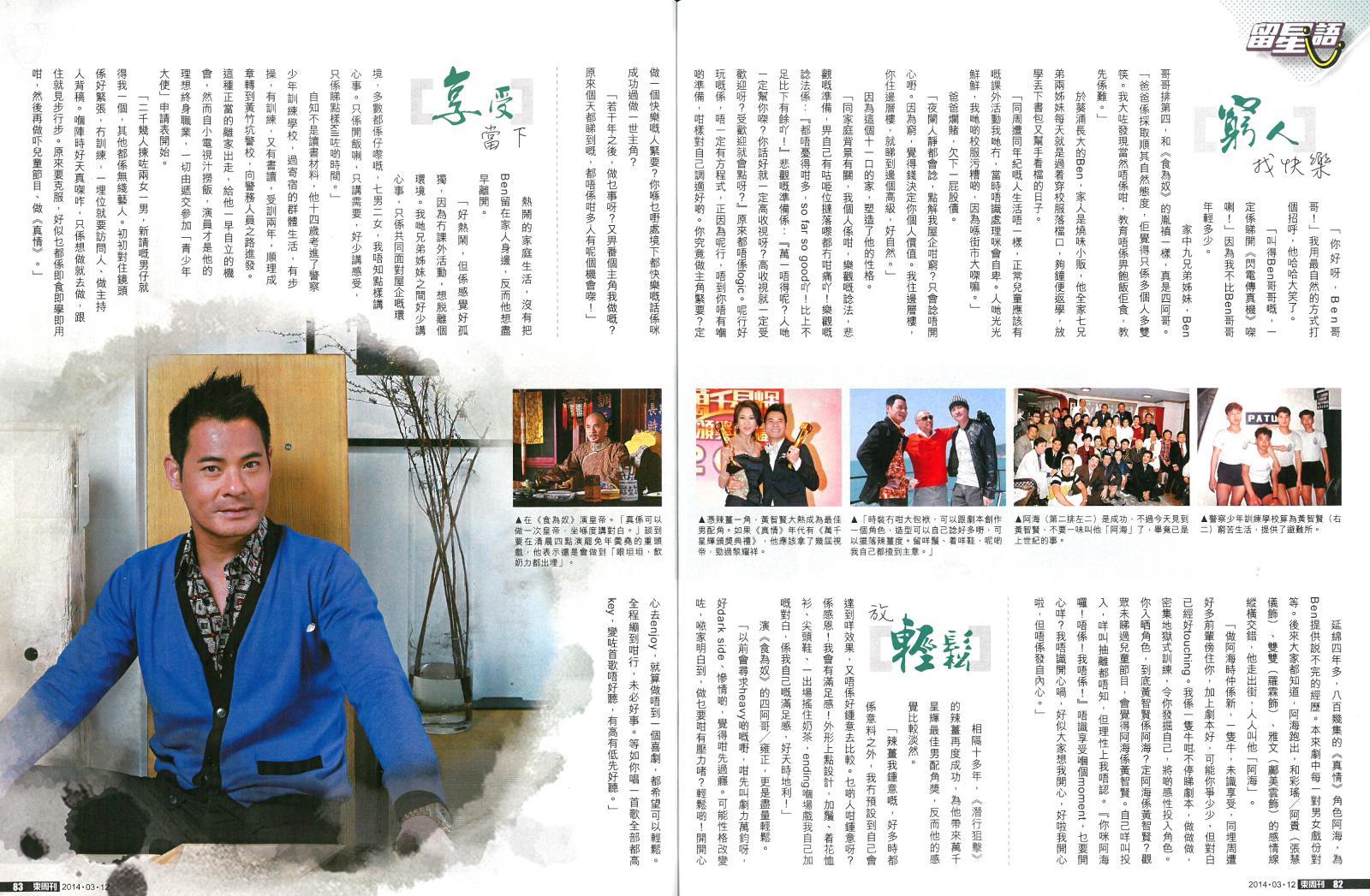 東周刊80期 留星語 於木+木 專訪 黃智賢 茶是今天醇