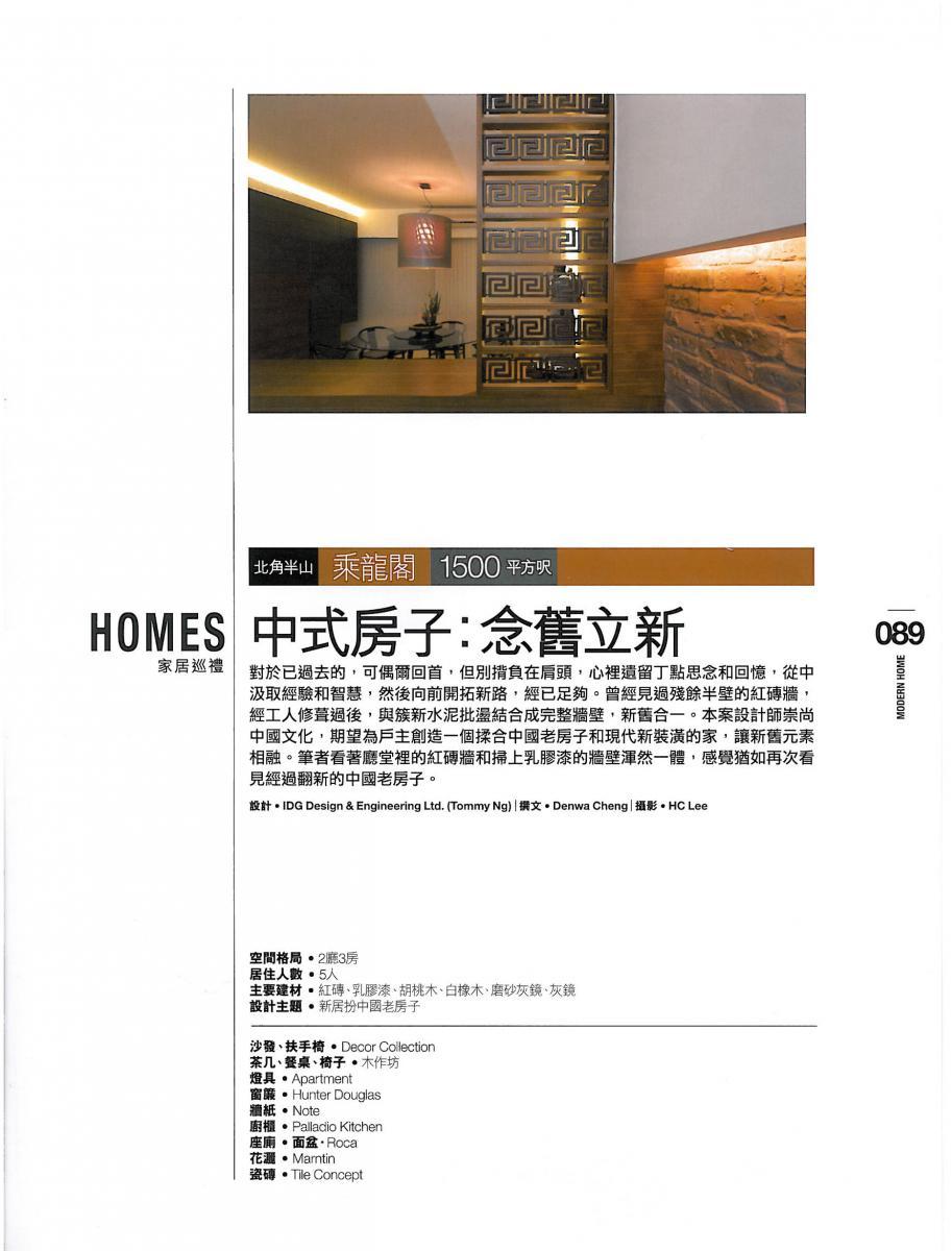 Modern Home  專訪  IDG  室內設計作品