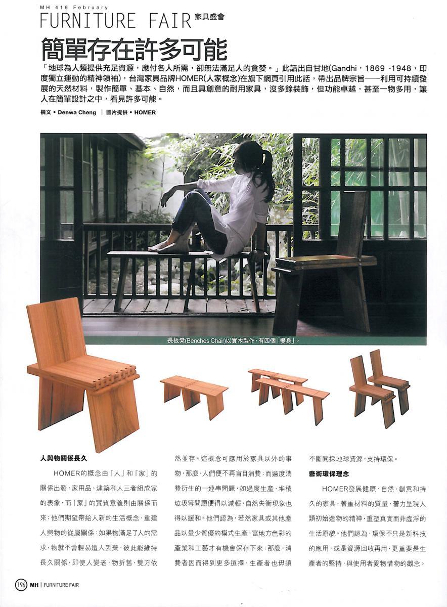 摩登家庭Moden home416期  專訪 木+木  代理品牌  HOMER FURNITURE