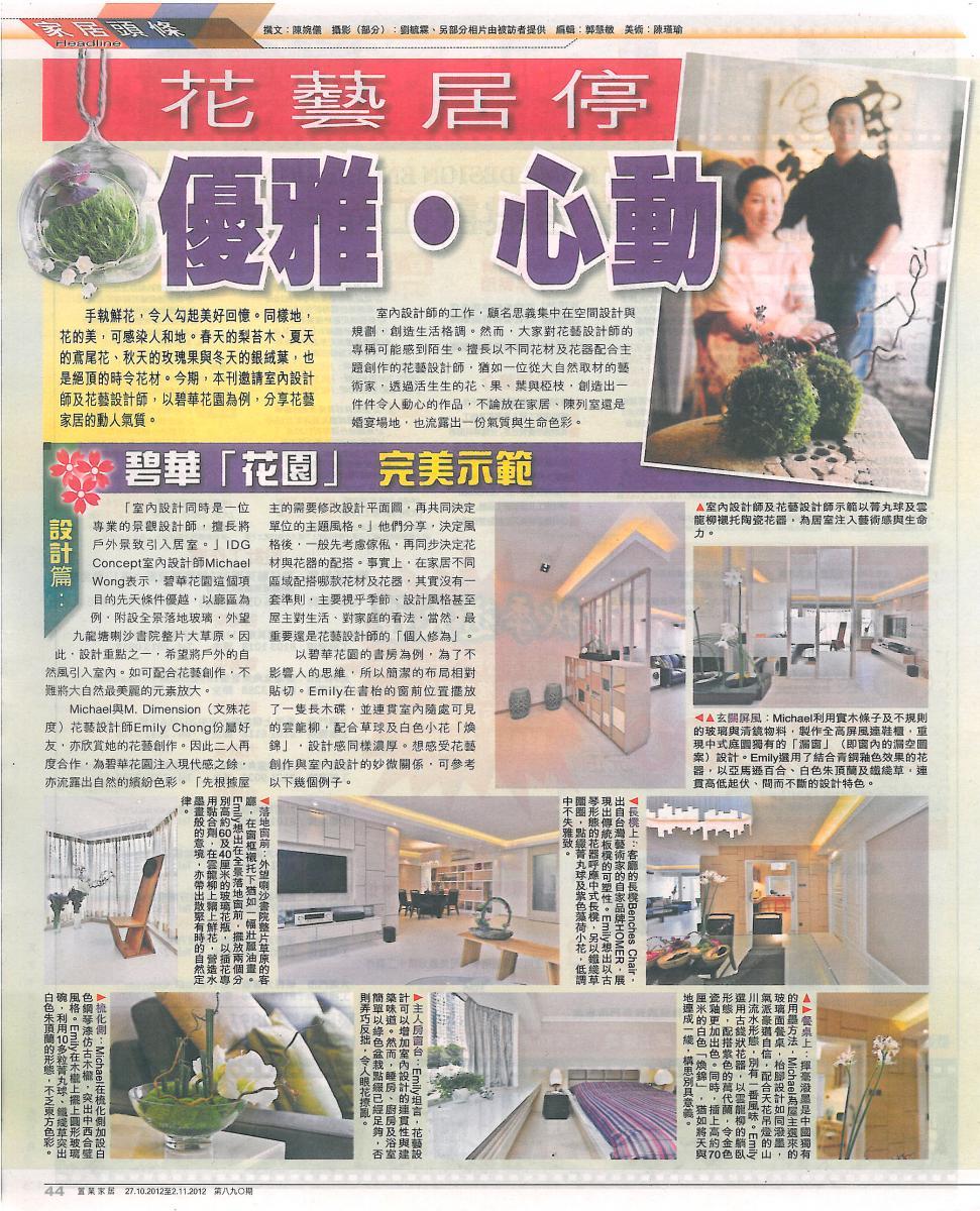 經濟日報 置業家居 890期 家居頭條 專訪 木+木 花藝居停 花器與設計