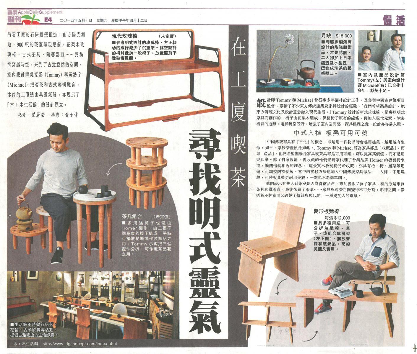 蘋果日報 專訪 木+木 在工廈喫茶 尋找明式靈氣