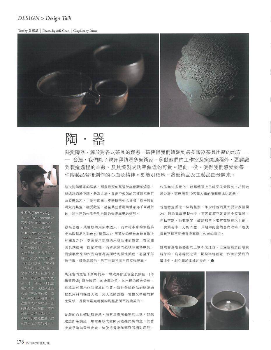 木+木 Tommy 於雅舍Interior Beaute 258期 Design Talk 發表文章:  陶  器