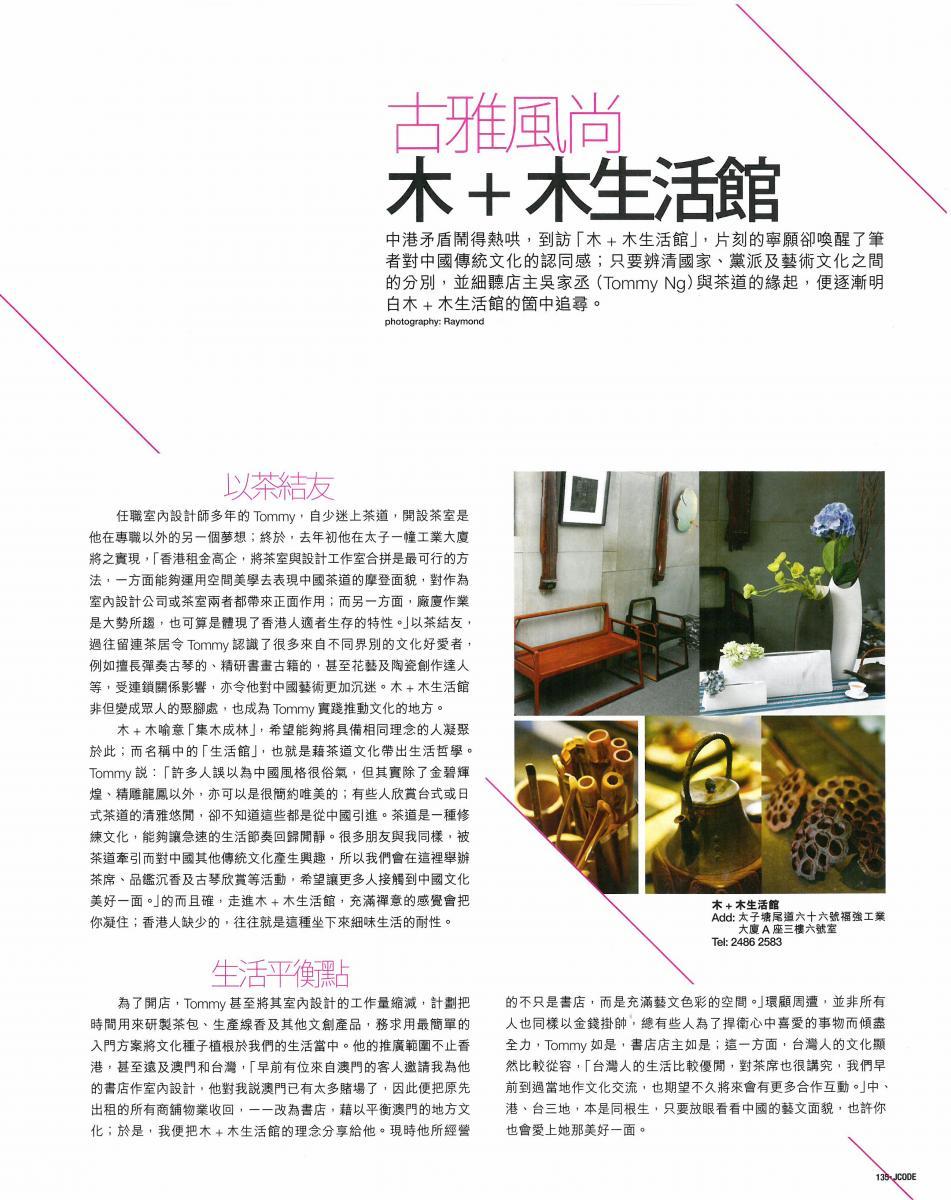 Jasica code 138期 工廈後樂園 專訪 木+木 生活館 古雅風尚